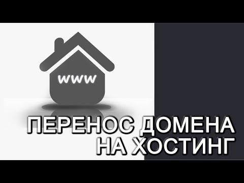 #4 Перенос домена на хостинг. Как прописать DNS серверы у домена