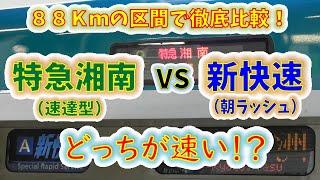 【同距離対決】新快速(朝ラッシュ)vs 特急湘南 どっちが速い!?