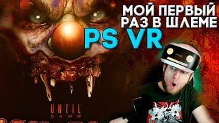 Хоррор в ПЕРВЫЙ РАЗ В Playstation VR ► Until Dawn Rush of Blood Прохождение в PS VR ► Часть 1