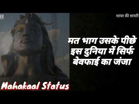 Jai Mahakal Dialogue | Mahakaal Shayar Ki Shayri | Mahakal Attitude Status | Mahakal Quotes In Hindi