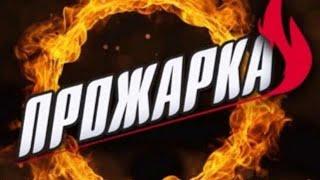 Выпуск №9.Прожарка Станислава Попова! Человека   которого знает и уважает весь мир!