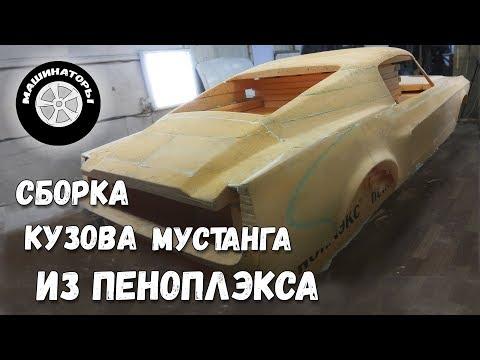 Самодельный Мустанг Eleanor/Сборка кузова из пеноплэкса