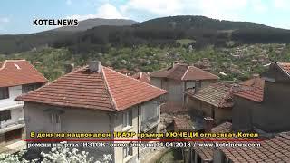 В деня на национален траур, гръмки кючеци в ромската махала на Котел www.kotelnews.com