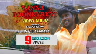 Vanna Poonkuruvi | Oficial HD Video Album Song | By Anthakudi Ilayaraja | வண்ண பூங்குருவி