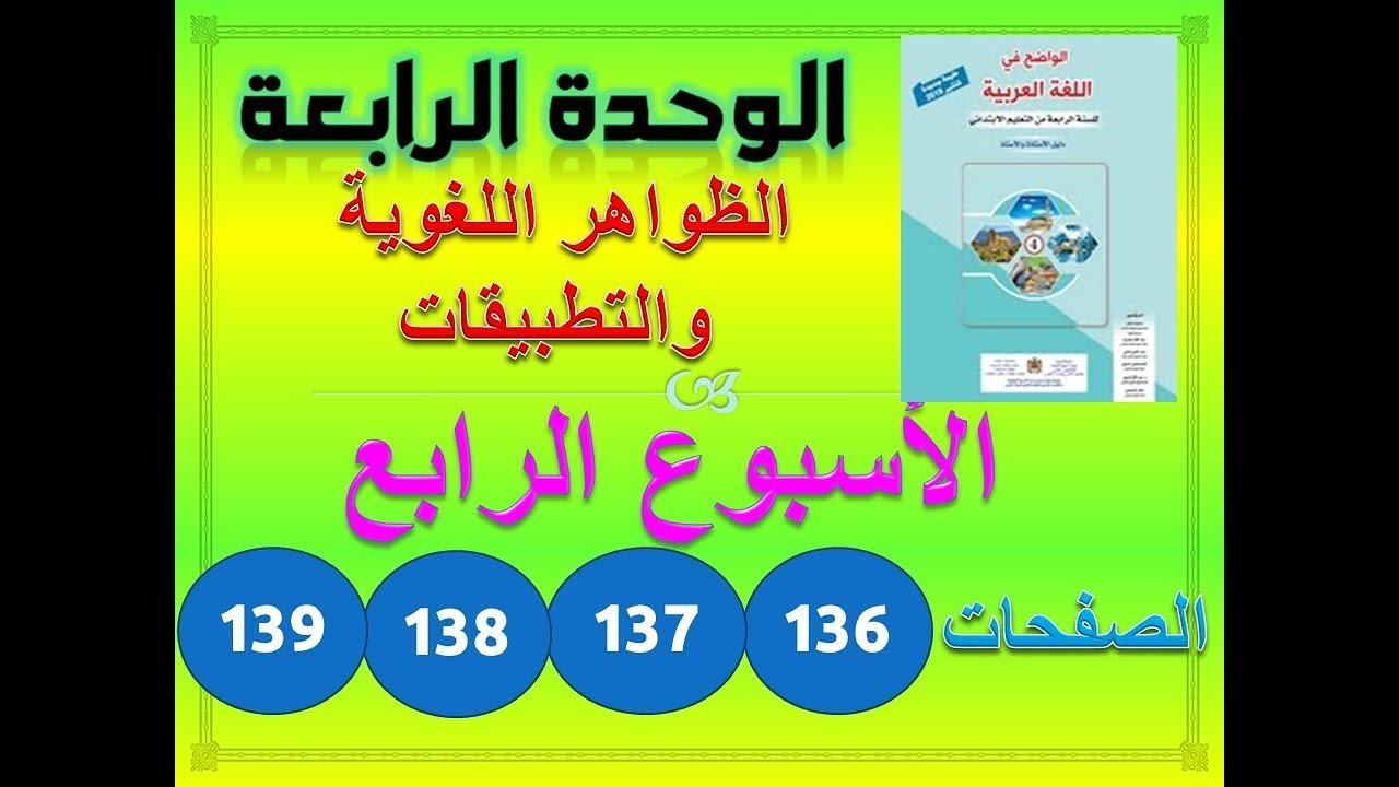 تحميل كتاب التلميذ المنير في اللغة العربية المستوى الرابع pdf