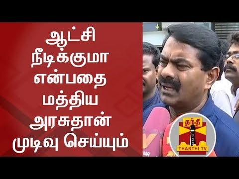 Centre will decide 'whether the Govt will continue or not?' - Seeman | FULL PRESS MEET | Thanthi TV