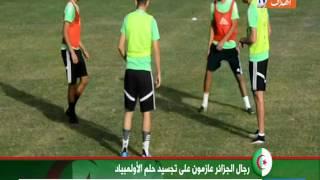 تحضيرات المنتخب الاولمبي الجزائري للقاء جنوب الافريقي