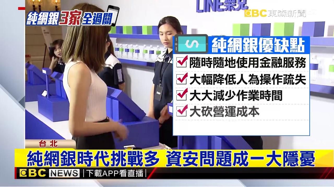 純網銀時代到 替臺灣金融創新注入活水 - YouTube