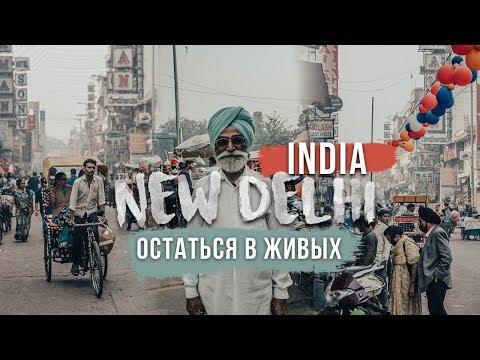 Индия. Первые впечатления от Дели. Хаос и красота, люди и горы мусора