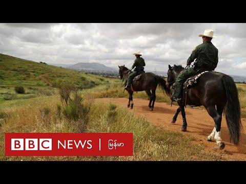 အမေရိကန် လူဝင်မှုကြီးကြပ်ရေး အပေါ် မဲဆန္ဒရှင်တွေရဲ့ သဘောထား - BBC News မြန်မာ
