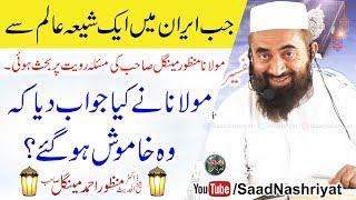 Maulana Manzoor Mengal Discussions With Shia Scholars In  Ran  ایران میں شیعہ عالم سے بحث
