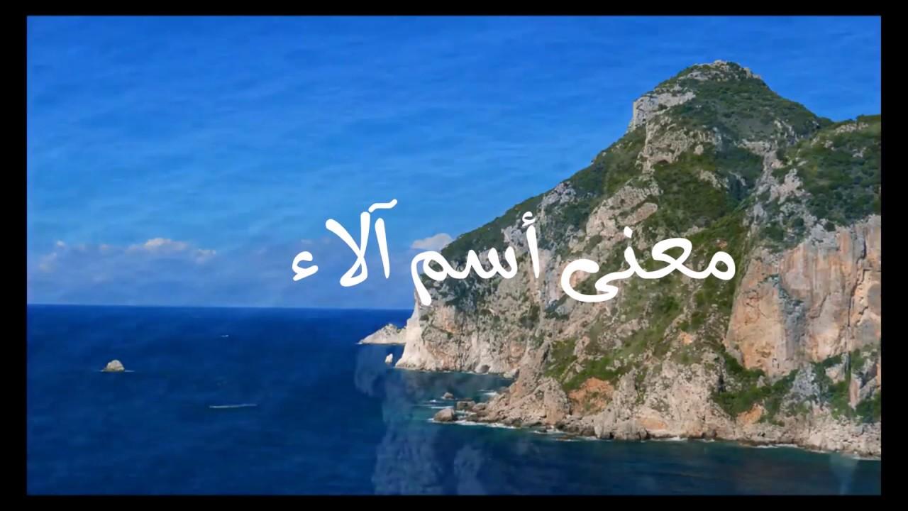 معنى اسم #آلاء Alaa