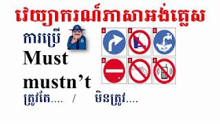 """English Khmer / Strong obligation with """"must  and mustn't"""""""