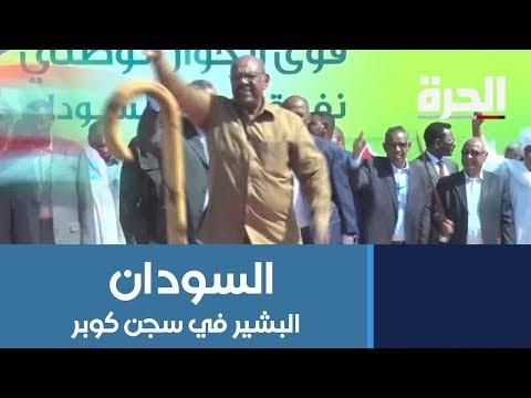 السودان.. البشير من رئيس إلى سجين وسط حراسة مشددة