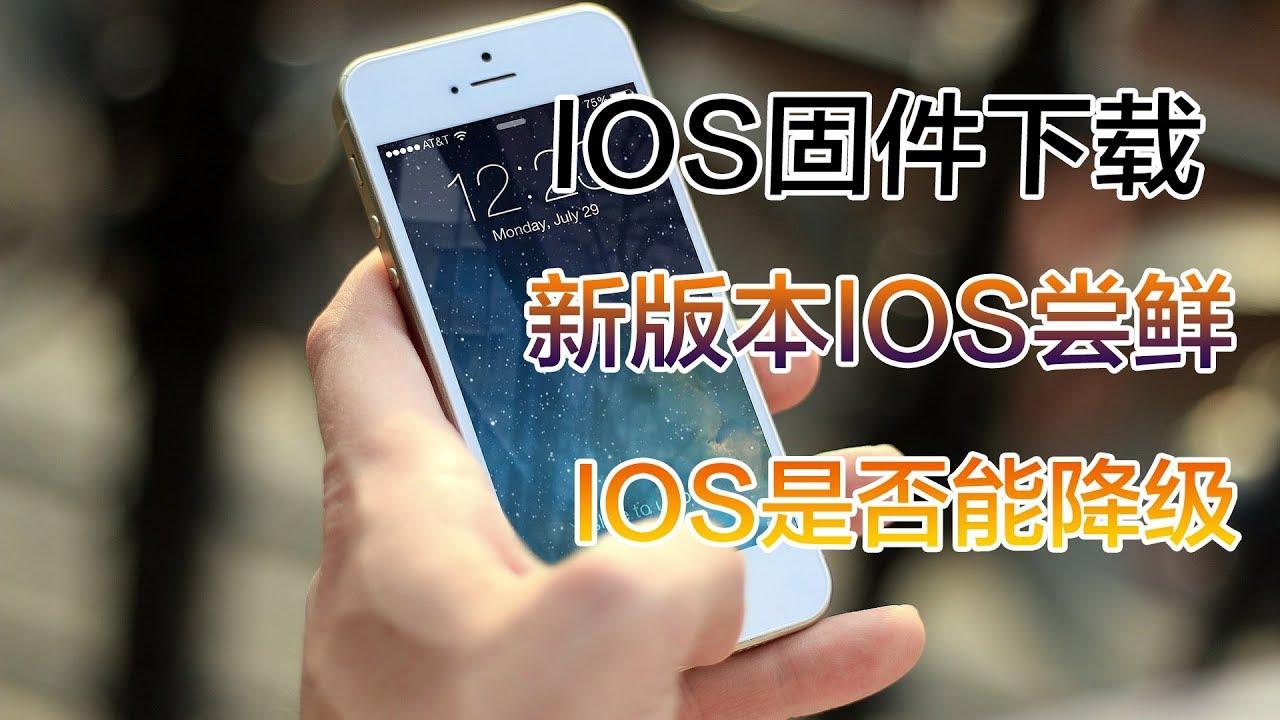 iOS系統固件,iOS越獄工具到哪下載?iOS是否可以降級? - YouTube