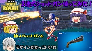 【Fortnite】新武器2連式ショットガンをさっそく使ってみた!さらにチーミ…