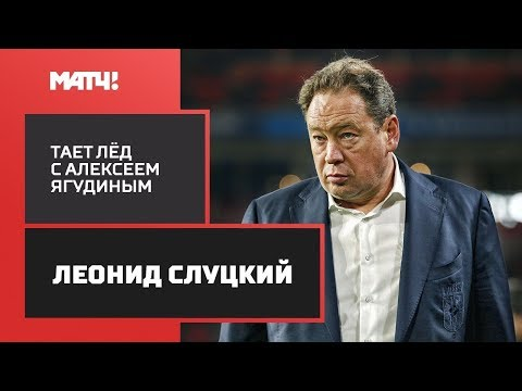 «Тает лед с Алексеем Ягудиным». Леонид Слуцкий. Расширенная версия