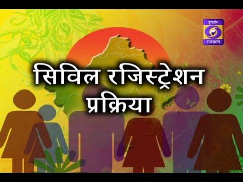 Choupal Civil Registration-Ek Jankarii DD RAJASTHAN