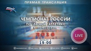 Чемпионат России в помещении 2018 - 2 день