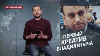 Безумный мир. Навальный – это Гитлер