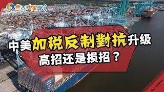 中国对美强硬再加税 高招还是损招?《焦点大家谈》第03期 2019.08.23