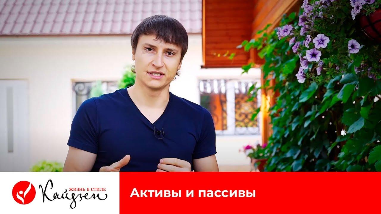 Евгений Попов | Активы и пассивы | Жизнь в стиле КАЙДЗЕН