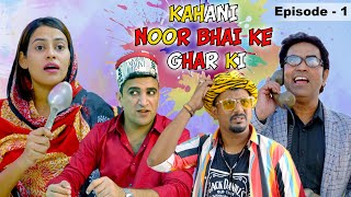 KAHANI NOOR BHAI KE GHAR KI || EPISODE 1 || HYDERABADI ENTERTAINMENT || SHEHBAAZ KHAN & TEAM