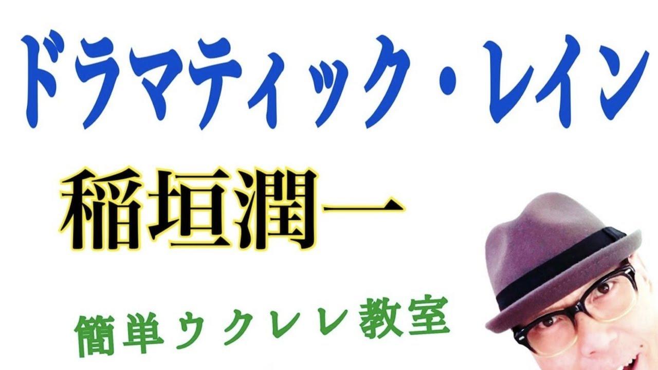 ドラマティック・レイン /  稲垣潤一【ウクレレ 超かんたん版 コード&レッスン付】GAZZLELE
