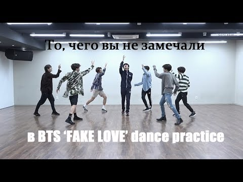То, чего вы не замечали в BTS 'FAKE LOVE' dance practice