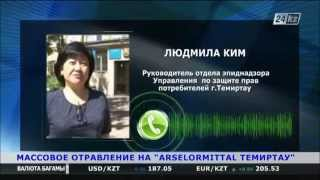Массовое отравление на Арселор Миттал Темиртау