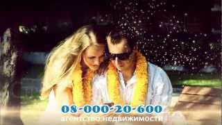 Купить квартиру в Паттайе с агентством Страна Улыбок.(Однажды мы просто влюбились в Таиланд. В этот сказочный тропический Рай, в её улыбчивый народ, и конечно,..., 2012-09-12T07:39:42.000Z)