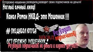 Роман НКВД | ФСБ | Задержание.