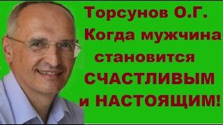 Торсунов О.Г. Когда мужчина становится СЧАСТЛИВЫМ и НАСТОЯЩИМ!