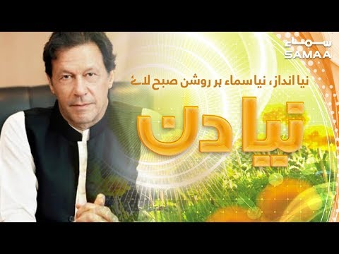 PM Imran khan Karachi Mein | Naya Din | SAMAA TV | 24 May 2019