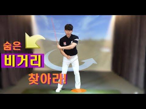 [ 워너 골프 ]  백스윙 제대로 사용하고 계세�
