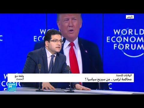 محاكمة ترامب ...من سيربح سياسيا؟  - نشر قبل 2 ساعة