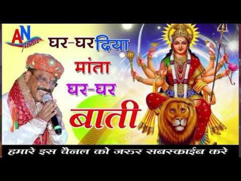 दिलीप षड़ंगी // घर-घर दिया माता घर-घर बाती ओ // Deelip sadangi // Ghar ghar diya mata ghar ghar bati