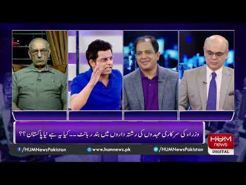 Program Breaking Point With Malick, 02 June 2019 L HUM News