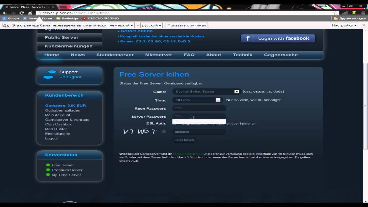 Как сделать сервер хост 525
