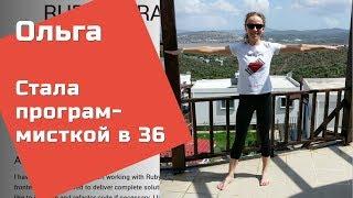 С нуля до удаленки — Ольга Джошкун, хороший программист