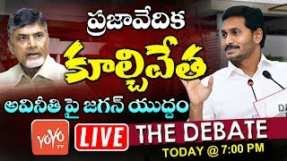 YS Jagan Praja Vedika Building Issue | CM YS Jagan vs Chandrababu | TDP Vs YSRCP |YOYOTV Debate LIVE