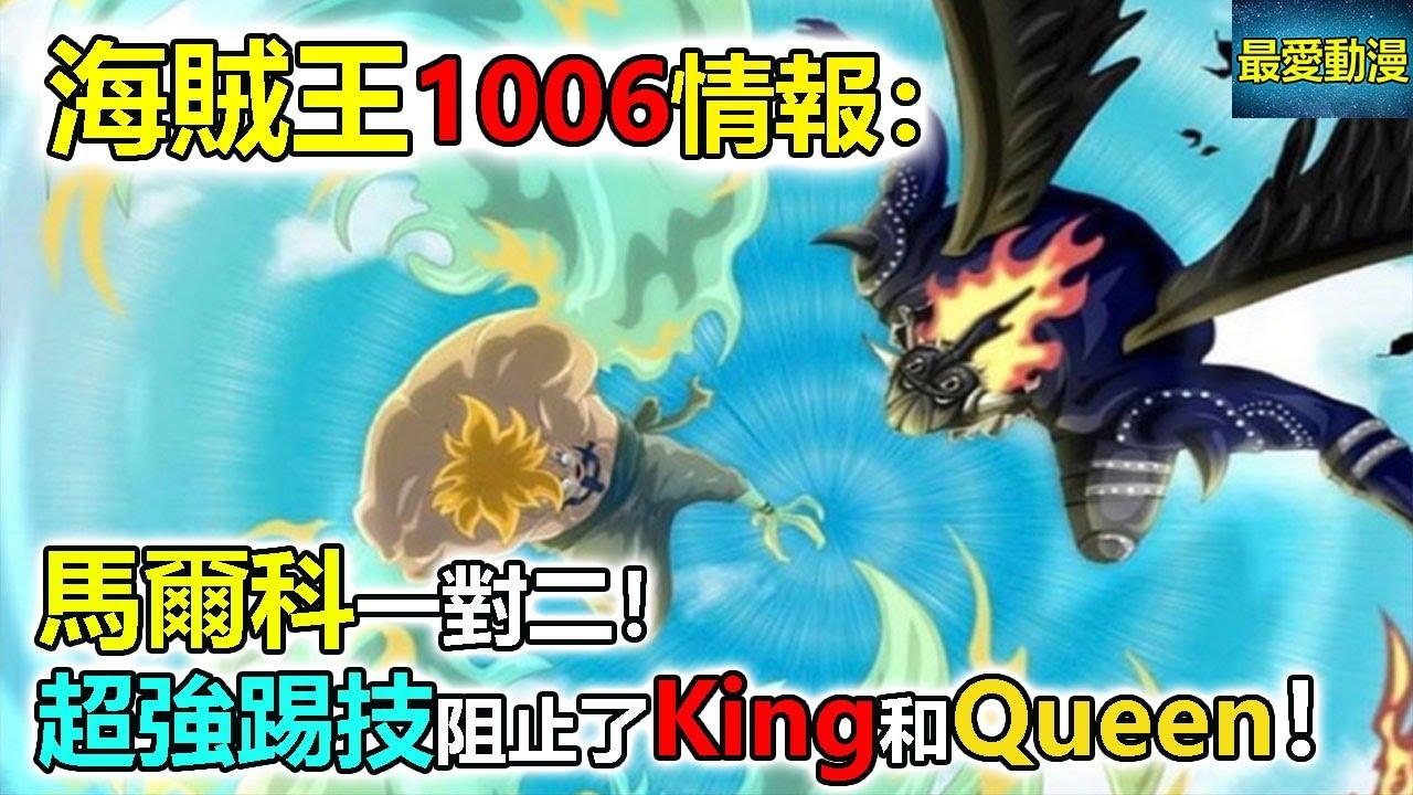 海賊王1006情報:馬爾科一對二!超強踢技,阻止了King和Queen!