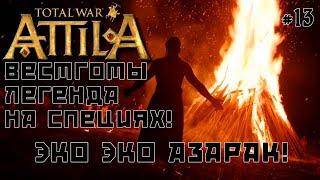 Total War: Attila. Легенда. Стрим #13 Вестготы. Тёмный культ, специи, культурный вызов.