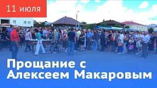 Прощание с Алексеем Макаровым