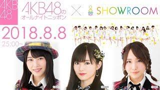 2018年8月8日(25:00~) 『AKB48のオールナイトニッポン』 SHOWROOM配...