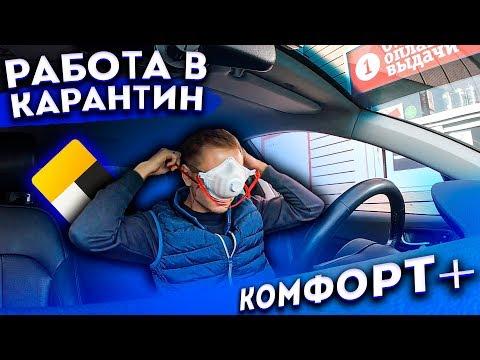 РАБОТА В КАРАНТИН / Яндекс такси / комфорт+ комфорт