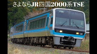 さよなら2000系TSE