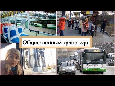 Как доехать на наземном транспорте от и до
