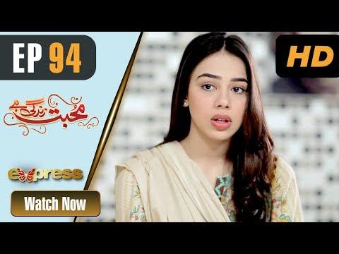 Mohabbat Zindagi Hai - Episode 94 - Express Entertainment Dramas