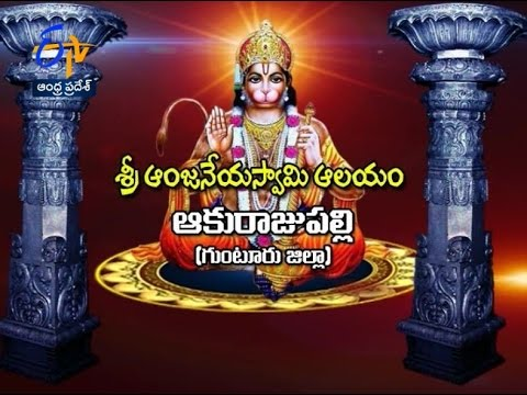 Sri Anjaneya Swamy Temple | Akurajupalle | Guntur | Teerthayatra | 14th March 2017 | ETV AP